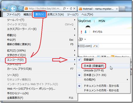 「エンコード」を「日本語(自動選択)」にする