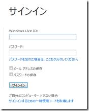 2011年6月29日までの「Windows Live サインイン アシスタント」が無効のサインイン画面