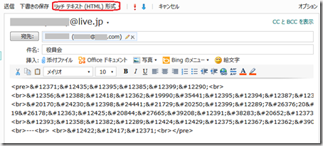 「リッチ テキスト(HTML)形式」に切り替えてみたが文字化けのまま