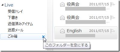 Windows Live メール の「ごみ箱」の×ボタン