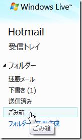 Hotmail のページ、「フォルダー」の下にある「ごみ箱」