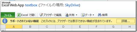 Excel Web App で閲覧しようとしたら黄色いバーに「サポートされていない機能 このブックには、ブラウザーで表示できない機能が含まれています。」と表示された