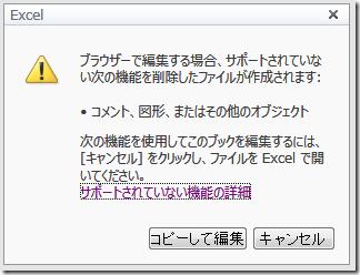 「ブラウザーで編集する場合、サポートされていない次の機能を削除したファイルが作成されます」