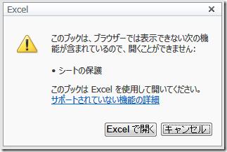 「このブックは、ブラウザーでは表示できない次の機能が含まれているので、開くことができません」