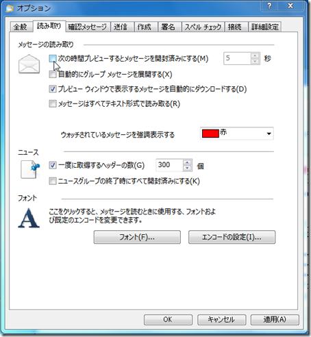 Windows Live メールの「オプション」-「読み取り」タブ