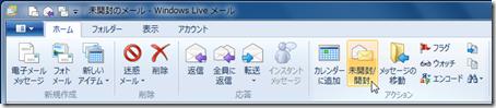 Windows Live メール2011の「ホーム」タブ