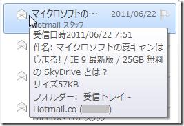 該当メールの「受信日時」「件名」「サイズ」と「フォルダー」が表示された