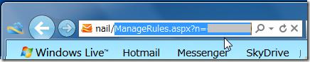 「新着メッセージの並べ替えルール」ページのアドレスバー URLの最後の方