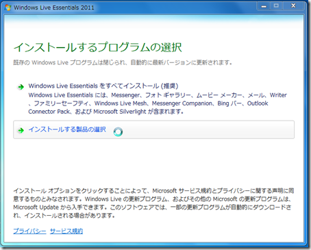 Windows Live Essentials 2011 の「インストールするプログラムの選択」画面