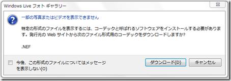 一部の写真またはビデオを表示できません:特定の形式のファイルを表示するには、コーデックと呼ばれるソフトウェアをインストールする必要があります。発行元の Web サイトから次のファイル形式用のコーデックをダウンロードしますか?