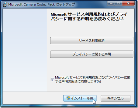 Microsoft Camera Codec Pack セットアップ画面