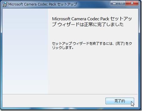 Microsoft Camera Codec Pack セットアップ ウィザードは正常に完了しました