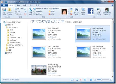 Windows Live フォト ギャラリーで [NEF] ファイルが表示された