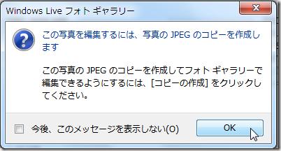 。「この写真を編集するには、写真の JPEG のコピーを作成します」