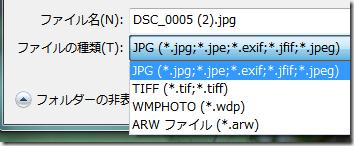 「コピーの作成」画面の「ファイルの種類」を開いたところ