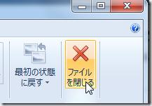 「編集」タブの右側にある「ファイルを閉じる」