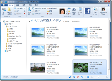 [NEF] ファイルが [JPG] ファイルに変換されて保存されている