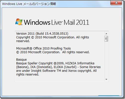 更新プログラム適用後の Windows Live メール 2011 のバージョン情報