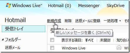 Hotmail の「受信トレイ」のページ