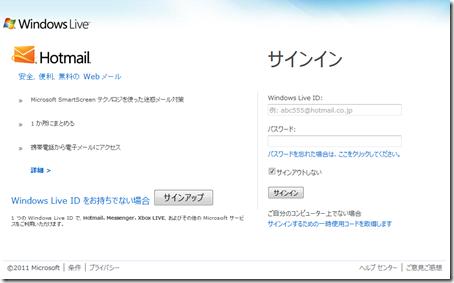 2011年7月2日の Hotmail のサインインページ全体