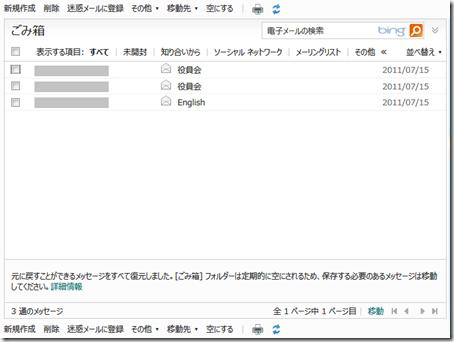 Windows Live メール の「ごみ箱」で削除したメッセージが戻ってきた