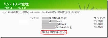 「リンク ID の管理」