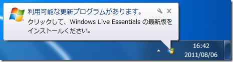 利用可能な更新プログラムがあります。クリックして、Windows Live Essentials の最新版をインストールしてください。