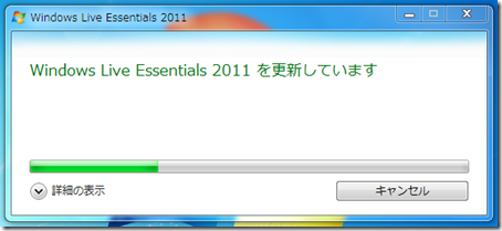 Windows Live Essentials 2011 を更新しています。