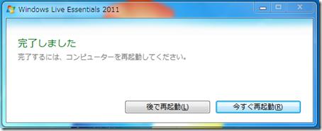 「完了しました。完了するには、コンピューターを再起動してください。」