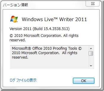 Windows Live Writer 2011 のバージョン情報