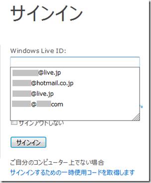 Windows Live ID 入力欄で過去に入力したIDが表示された