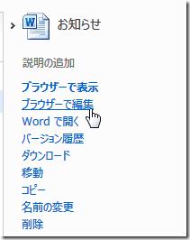 左側にある「作業できる項目一覧」