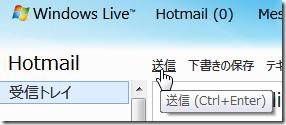 Hotmail を送信