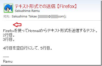 Firefoxから送信した場合、冒頭に空白行が入る