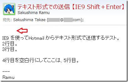 IE9 で改行する際に Shift+Enter を使うと、無駄な空白行はメッセージの冒頭のみになった
