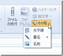 「メッセージ」タブにある「挿入」内の「その他」を開いたところ