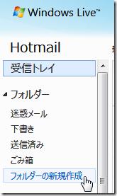 Hotmail のページの左側にある「フォルダー」の部分