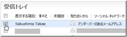 「受信トレイ」のアンダーバーが含まれているメールアドレスのメッセージを選択