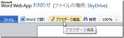 Word Web App の「閲覧表示」の「ファイル」タブの並び