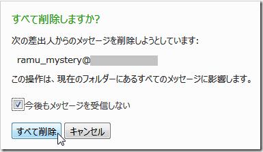「一括処理」で「削除」を選択した場合に表示される「すべて削除しますか?」メッセージ