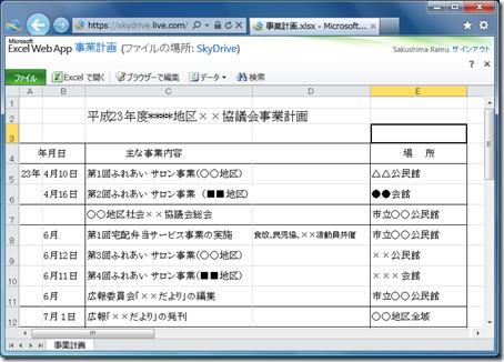 Excel Web App の「閲覧表示」