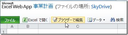Excel Web App の「閲覧表示」の「ファイル」タブの並び