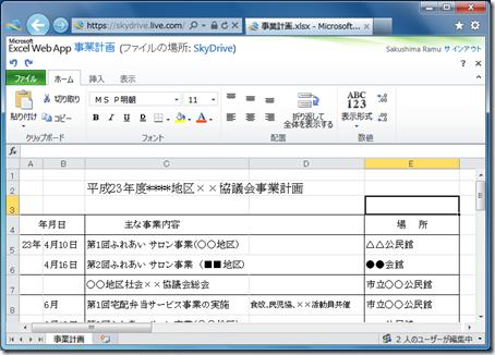 Excel Web App の「編集表示」