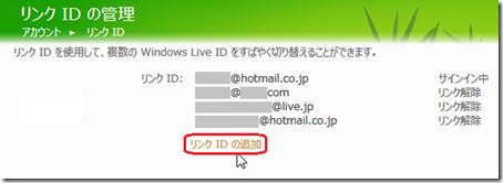 「リンク ID の管理」で「リンク ID の追加」が戻ってきた