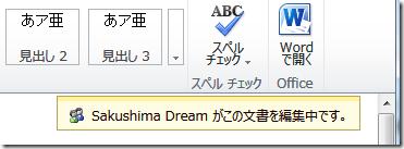 Word Web App の編集ページ リボンの右下辺りに既に編集中の人の名前が表示されたところ