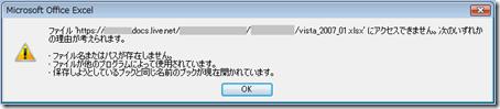 「Microsoft Office Excel」の「ファイルにアクセスできません」メッセージ