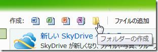 SkyDrive の「フォルダーの作成」