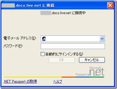 「.NET Passport」のサインイン画面