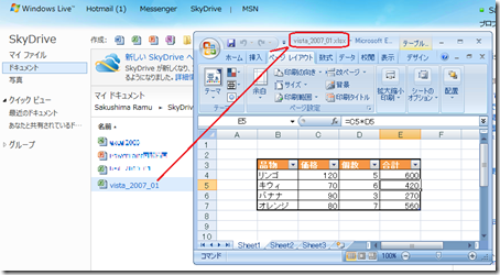 SkyDrive のExcel ファイルが Excel 2007で開いた