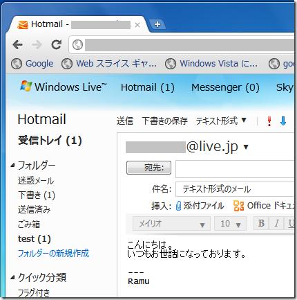Google Chrome でHotmail の新規作成中